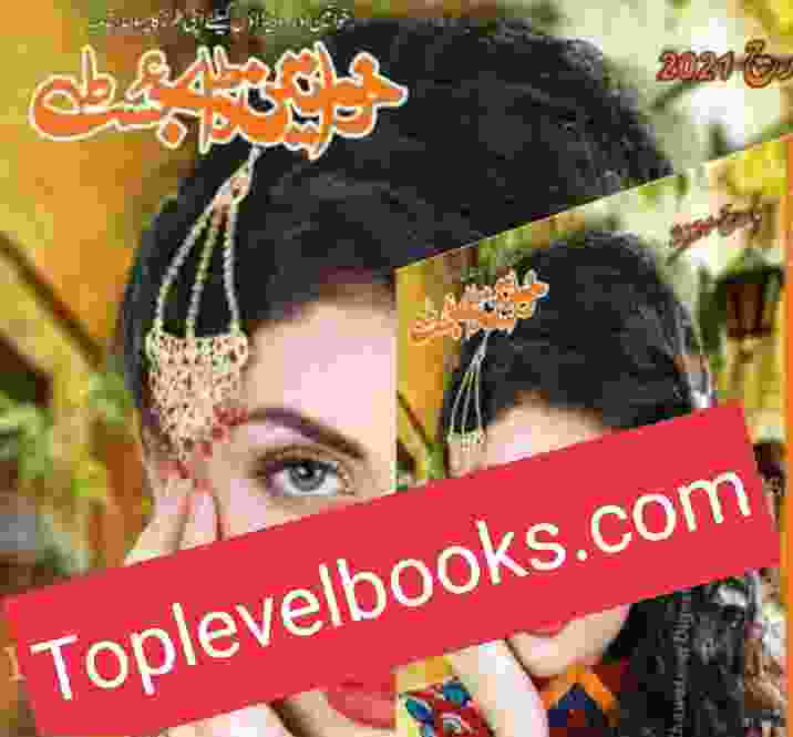 Khawateen Digest March 2021 Complete PDF