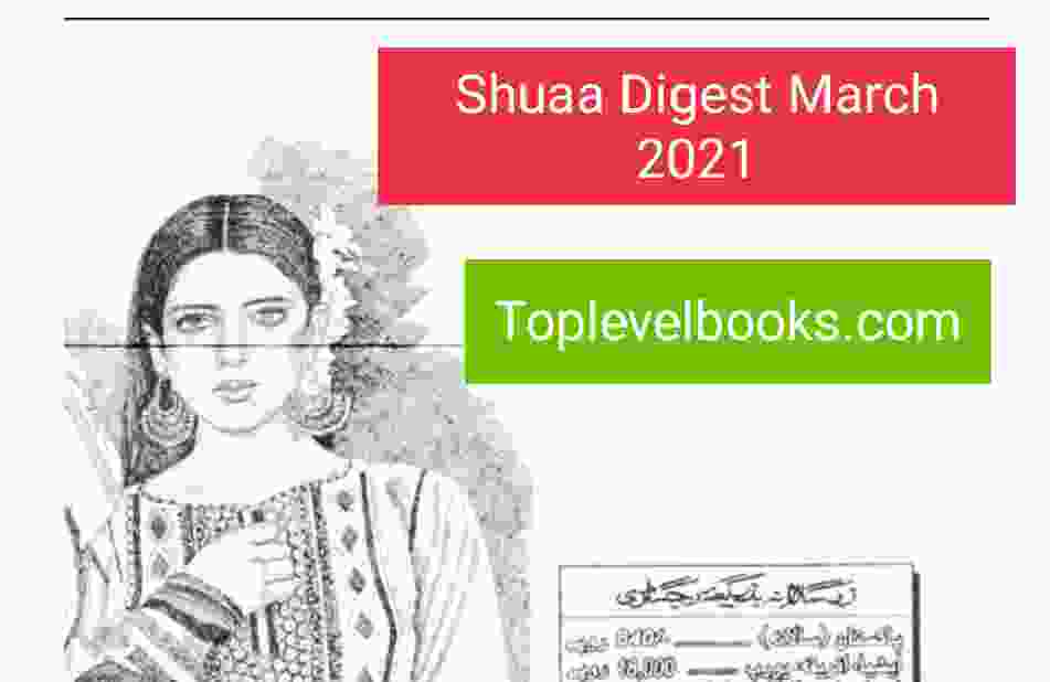 Shuaa Digest March 2021 Complete PDF