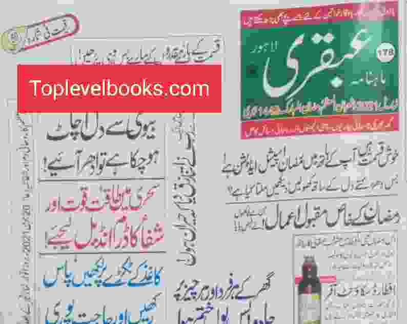 Monthly Ubqari Magazine April 2021 Latest PDF