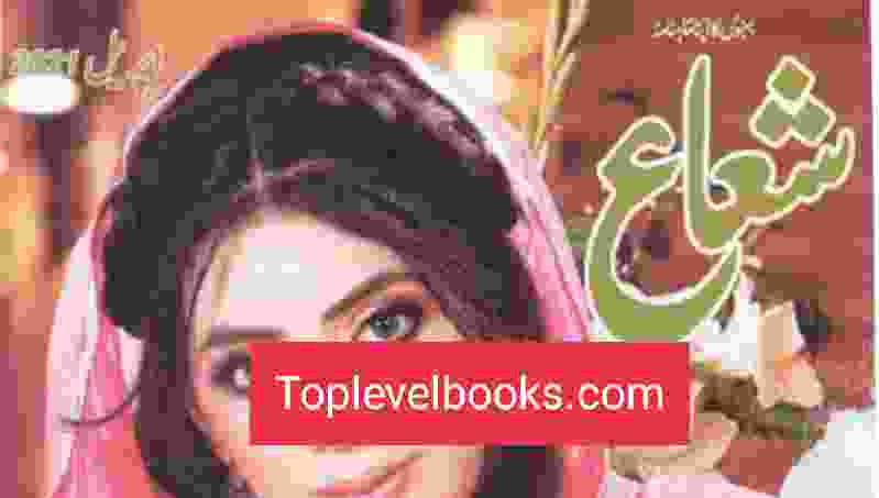 Shuaa Digest April 2021 Complete PDF