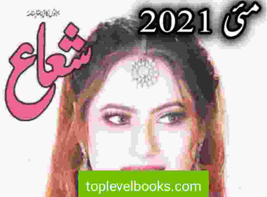 Shuaa Digest May 2021 Complete PDF Exclusive