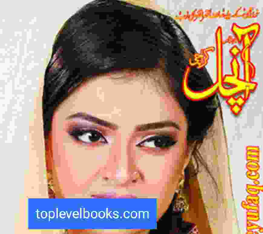 Anchal May 2021 Complete Digest In PDF
