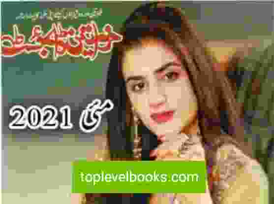 Khuwateen Digest May 2021 Complete PDF
