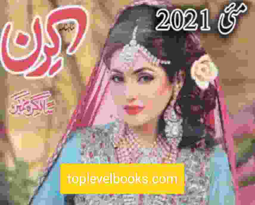 Exclusive Kiran Digest May 2021 Complete PDF Download