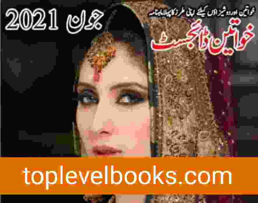 Khuwateen And Shuaa Digest Complete PDF Download