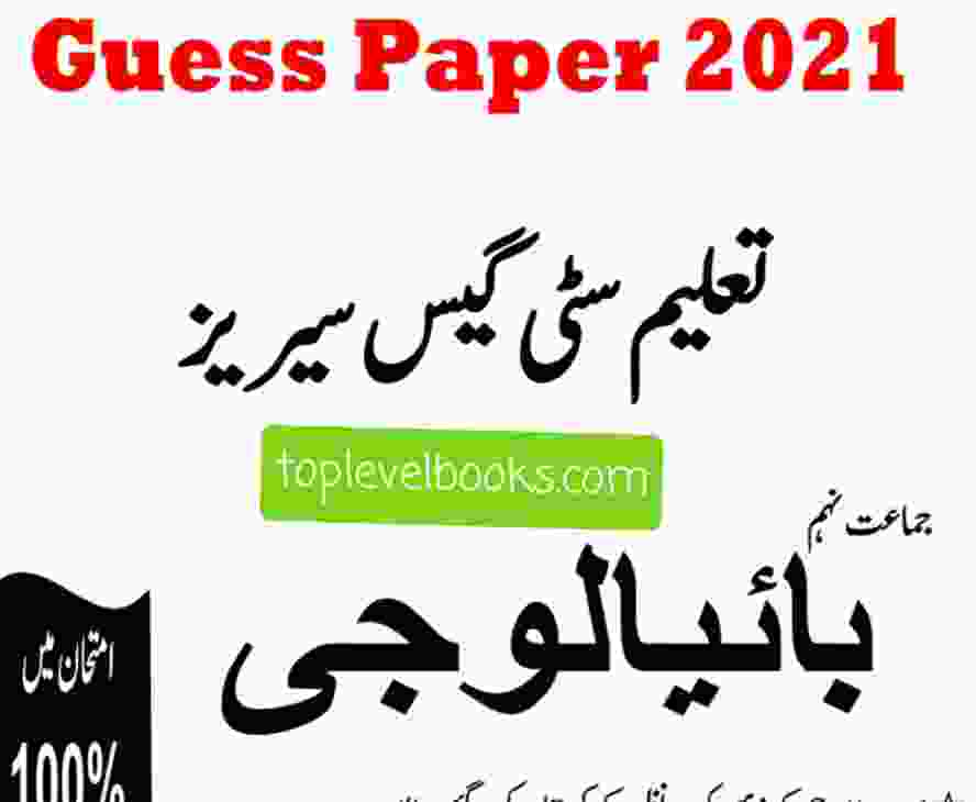 9th Guess Paper 2021 For All Subjects PDF Download
