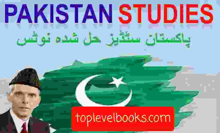 Pakistan studies Solved MCQs Up to Date