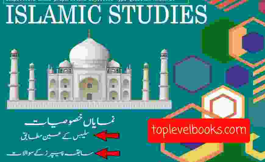 Islamic Studies Solved MCQs Up to Date