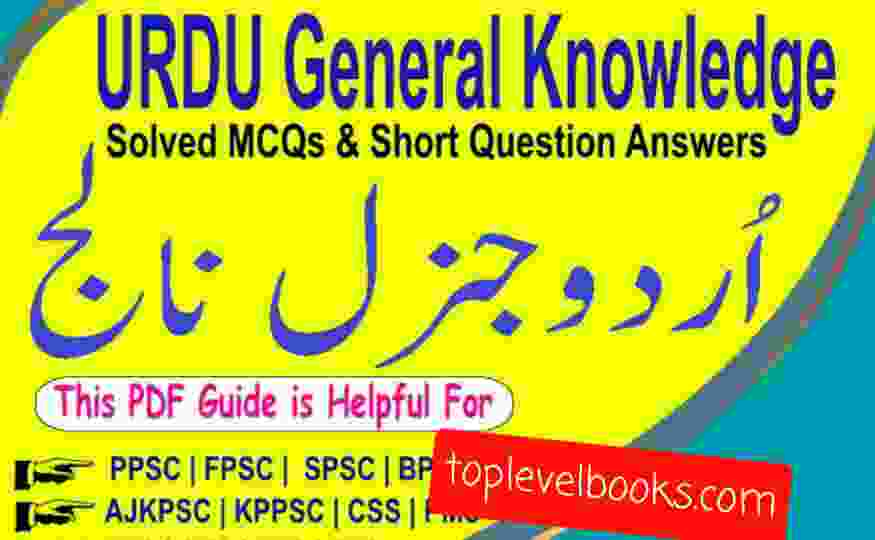 urdu general Knowledge solved mcqs up to date