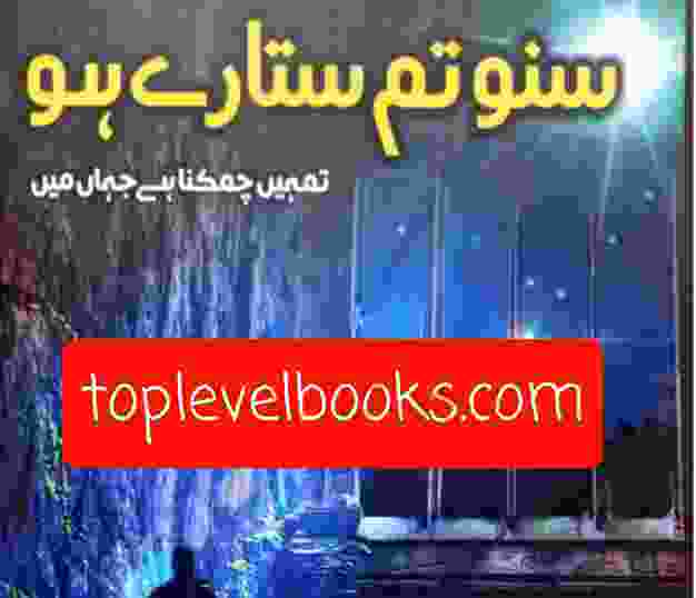 سنو تم ستارے ہو علی شیرازی Suno Tum Sitare Ho By Ali Sheerazi Novel